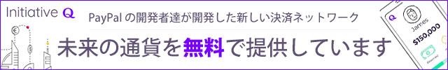 Initiative Q 招待コード