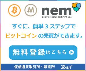 仮想通貨取引所・販売所 - Zaif