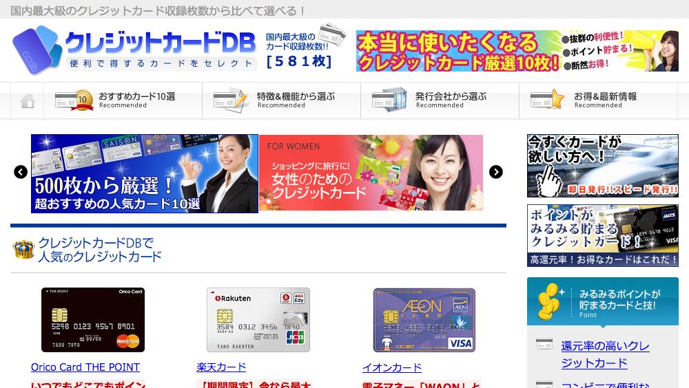 クレジットカードDB