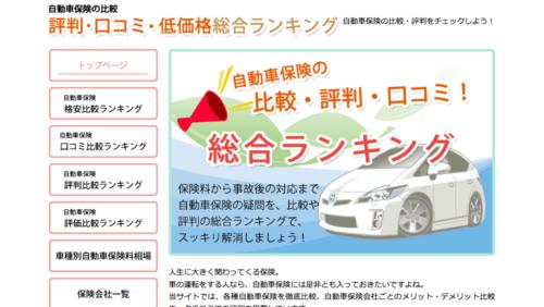 自動車保険の比較ランキング・評判ランキングの決定版!