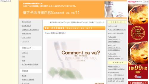矯正・外科手術日記【Comment ca va?】