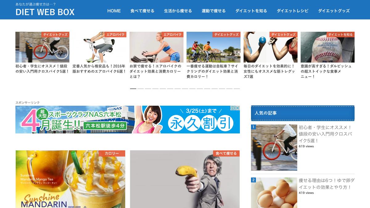 DIET WEB BOX | あなたが選ぶ痩せ方は…?