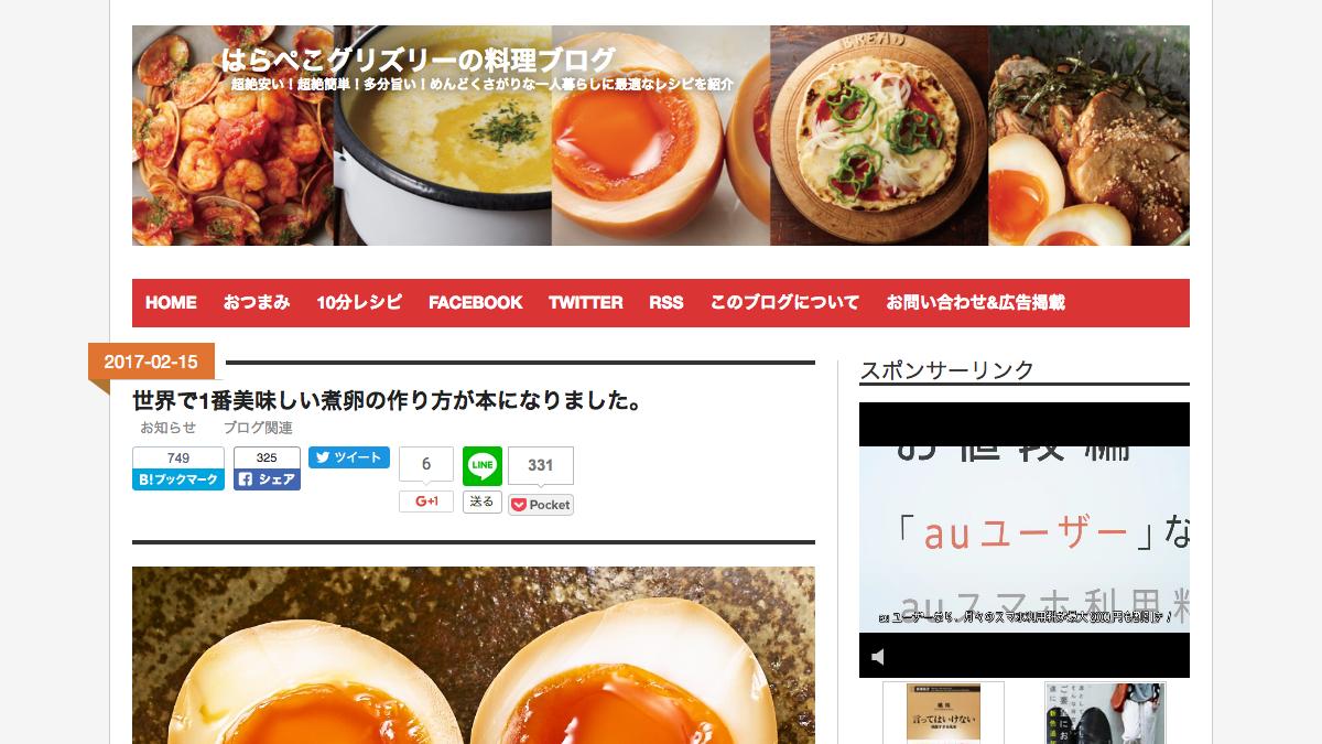 はらぺこグリズリーの料理ブログ