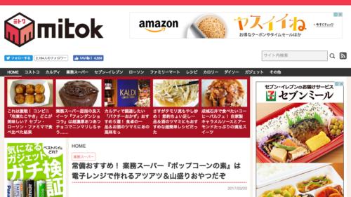 mitok(ミトク) - コンビニ・グルメ・ガジェットのいいもの検証サイト