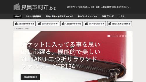 良質長財布 メンズ館【価格別人気ランキング&口コミ・レビュー】