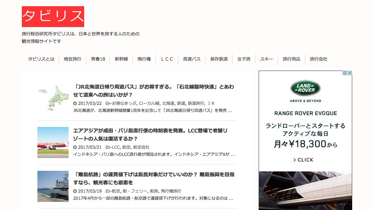 旅行総合研究所タビリスは、日本と世界を旅する人のための観光情報サイトです - 旅行総合研究所タビリス
