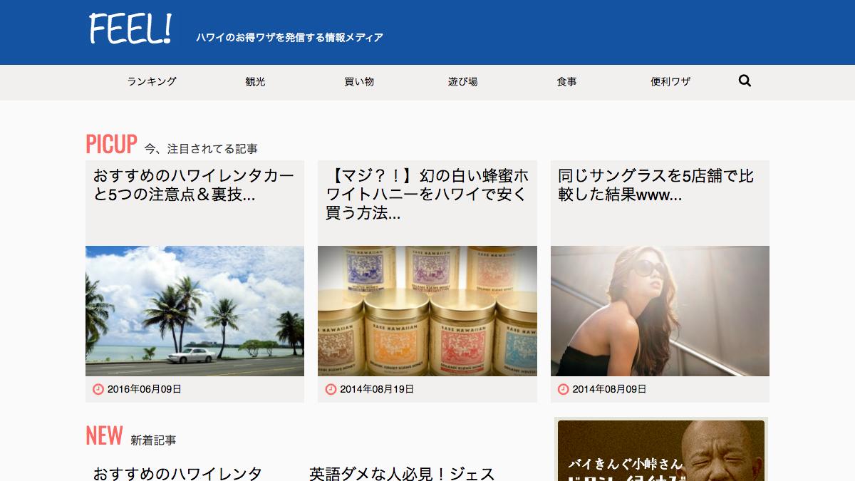 ハワイ情報ブログFEEL!