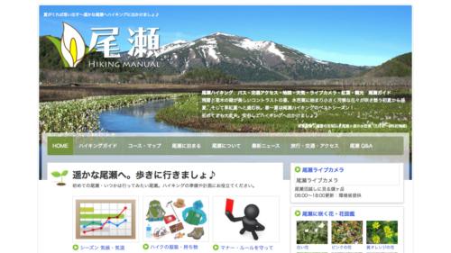 尾瀬ハイキング 地図・天気・バス・交通アクセス 尾瀬ガイド