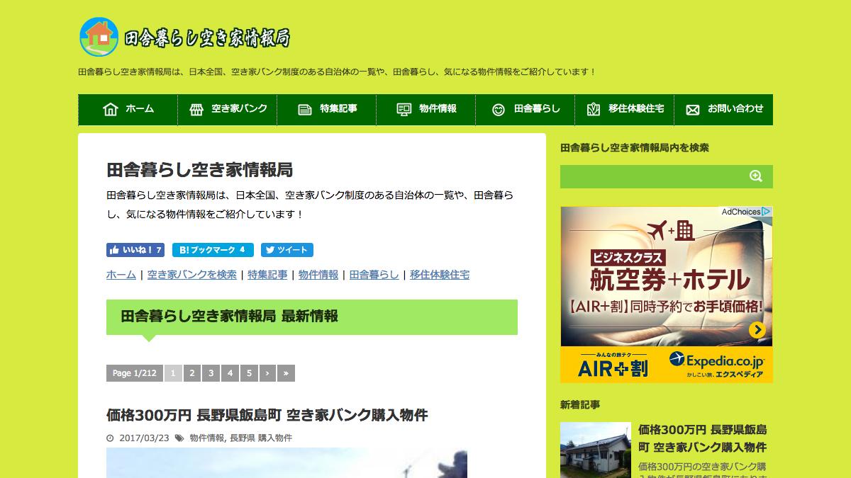 田舎暮らし空き家情報局 | 田舎暮らし空き家情報局は、日本全国、空き家バンク制度のある自治体の一覧や、田舎暮らし、気になる物件情報をご紹介しています!