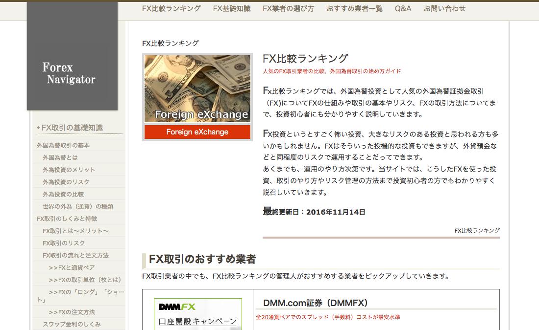 FX比較ランキング ~FX取引を徹底ガイド~