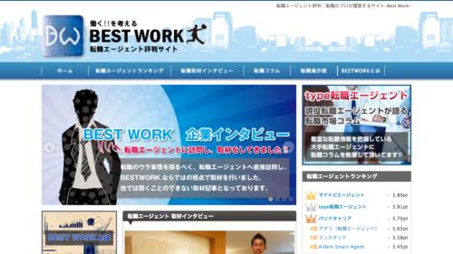 転職エージェント評判|転職のプロが運営するサイト-Best Work-