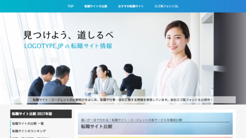 LOGOTYPE.JPの転職サイト情報 - 転職サイト・エージェントの比較紹介をはじめ、転職や仕事・会社に関する情報を発信しています。会社ロゴ風フォントも公開中!