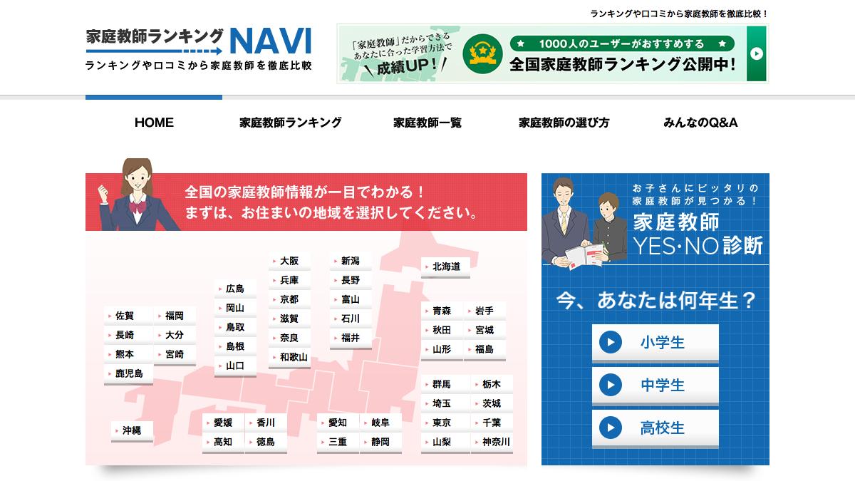 総合比較サイト - 家庭教師ランキングNavi