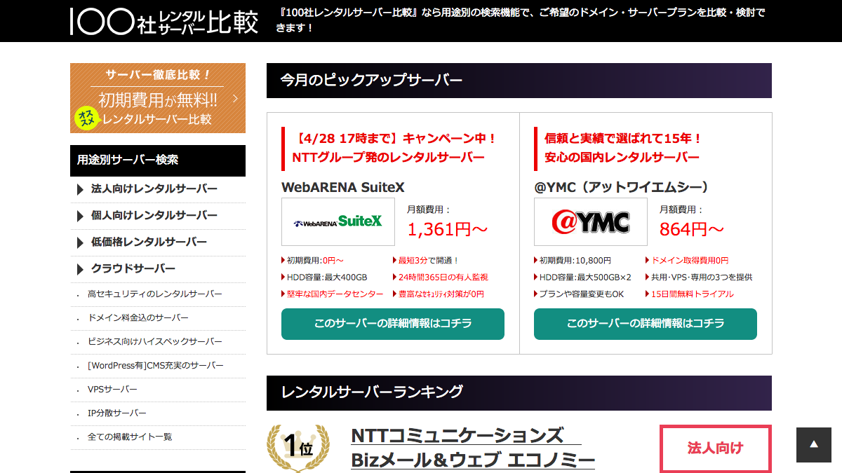 100社レンタルサーバー比較: レンタルサーバーを徹底比較