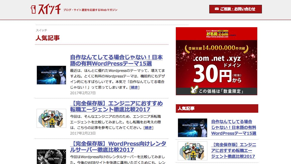 スイッチ - ブログ・サイト運営を応援するWebマガジン
