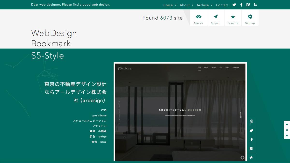 【S5-Style】Webデザインのリンク集・ポータルサイト