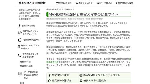 MVNOの格安SIMと格安スマホの比較サイト