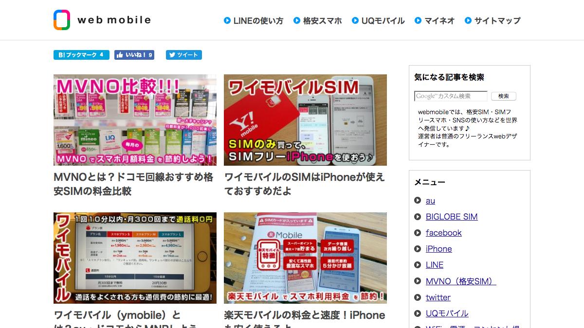 webmobile|格安SIM・SIMフリースマホ・SNSの使い方