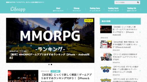 Lifeapp | 厳選のおすすめ「スマホアプリ」をジャンル別に解説するサイト