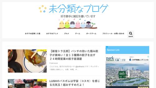 未分類なブログ | アニメやボードゲーム、美味しいお店などの趣味ブログ