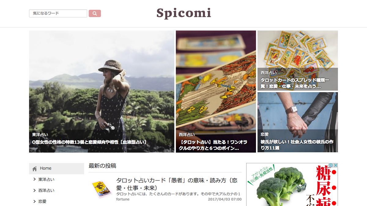 Spicomi[スピコミ]占い総合メディアサイト