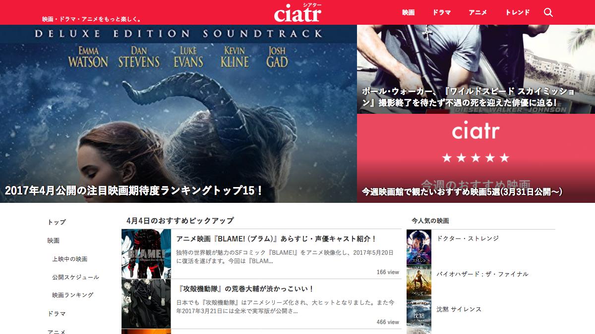ciatr[シアター]|映画・ドラマ・アニメをもっと楽しく。