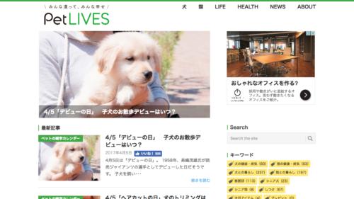 PetLIVES|愛犬・愛猫と心地よく暮らすWEBマガジン | PetLIVES(ペットライブス)は、愛犬・愛猫と心地よく暮らすためのヒントをお届けするWEBマガジン。元気で長く一緒にいるための健康管理・ケア、犬猫の症状から探せる病気検索、獣医師アドバイス、写真投稿、イベント情報など。今日から役に立つ情報が満載!