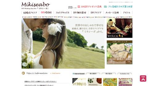 手作りウエディングのアイデア・招待状・無料テンプレート・ペーパーアイテムならMikiseabo -ミキシーボ-