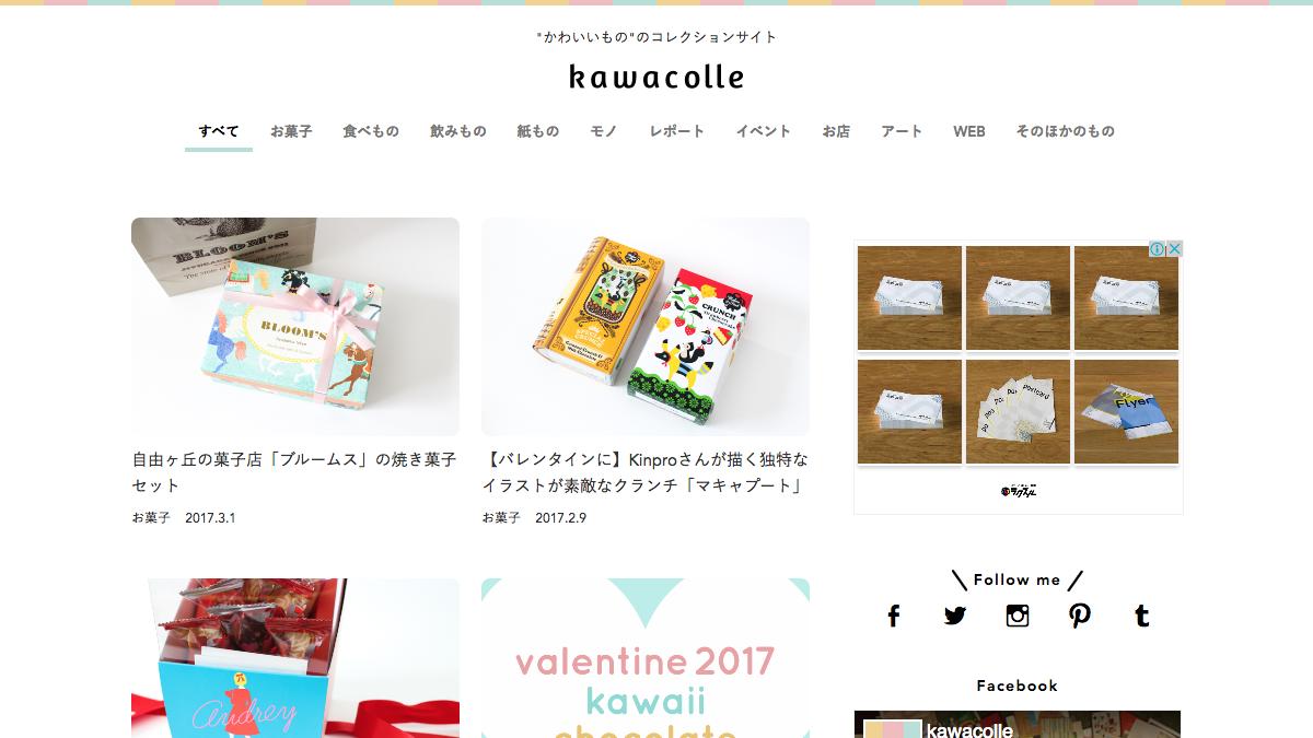"""kawacolle • """"かわいいもの"""" のコレクションサイト"""