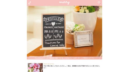 marry[マリー] | プレ花嫁の為のかわいい結婚式準備アイデア