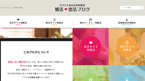 婚活・恋活ブログ セイジとみんなの体験談
