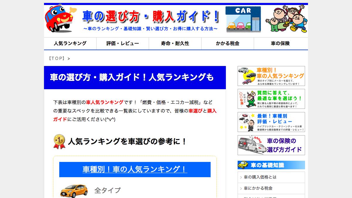 車の選び方・購入ガイド! | 人気ランキング