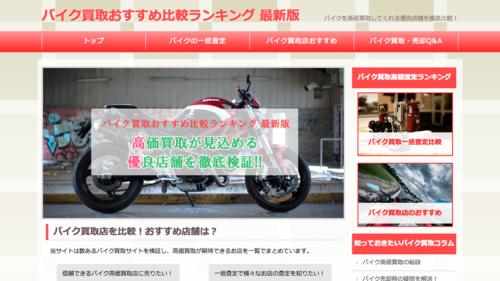 バイク買取おすすめ比較ランキング 最新版