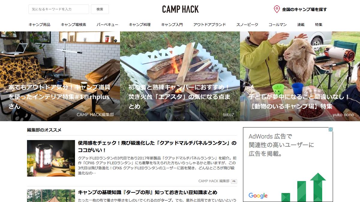 キャンプ|日本最大級のキャンプマガジン - CAMP HACK(キャンプハック)