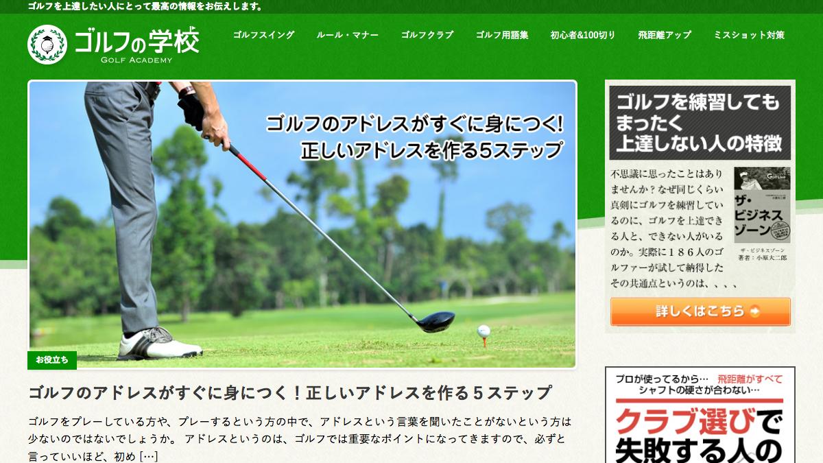 ゴルフの学校