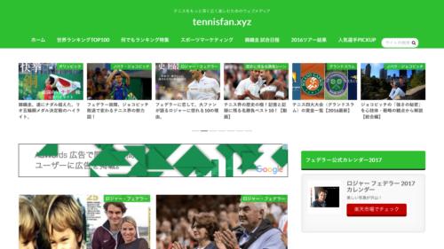 tennisfan.xyz | テニスをもっと深く広く楽しむためのウェブメディア