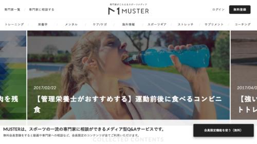 MUSTER【マスター】スポーツメディア型Q&Aサービス
