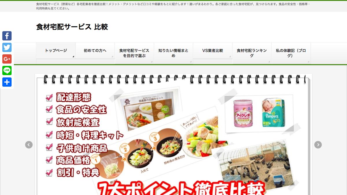 食材宅配サービス 比較 〜プロが教える食材宅配の選び方〜