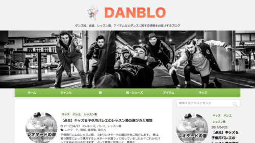 DANBLO(ダンブロ)〜ダンス服、衣装、レッスン着、アイテムなどダンスに関する情報をお届けするブログ〜