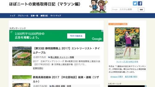 ほぼニートの資格取得日記(マラソン編)