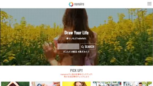 nanairo 【ナナイロ】 | 暮らしを彩る情報サイト