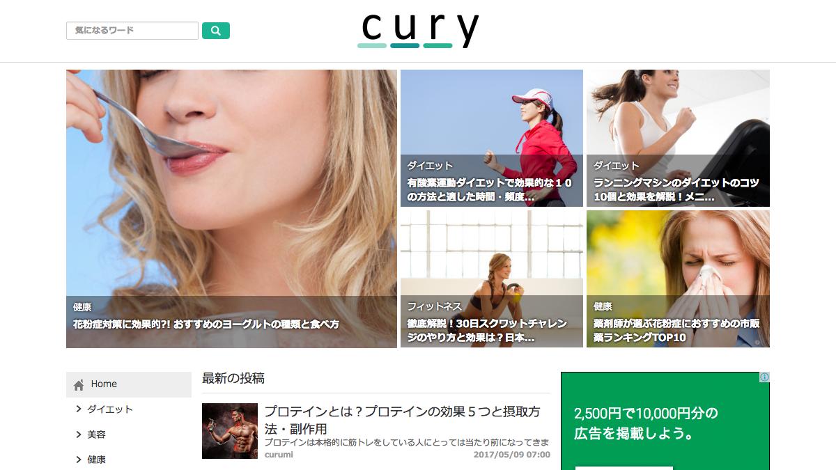 Cury[キュリー]健康なカラダになる情報メディア