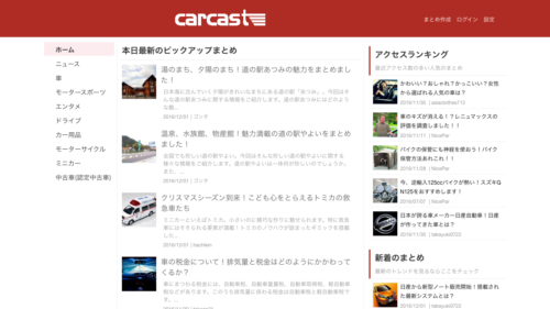 Carcast [カーキャス]|車をもっと楽しく。