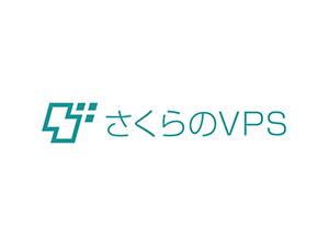 VPSなら「さくらのVPS」