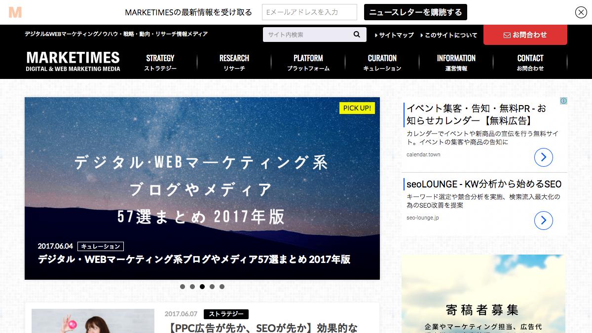 MARKETIMES(マーケタイムズ) | デジタル&WEBマーケティングノウハウ・戦略・動向・リサーチ情報メディア