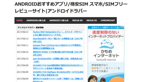 Androidおすすめアプリ/格安SIM スマホ/SIMフリーレビューサイト|アンドロイドラバー