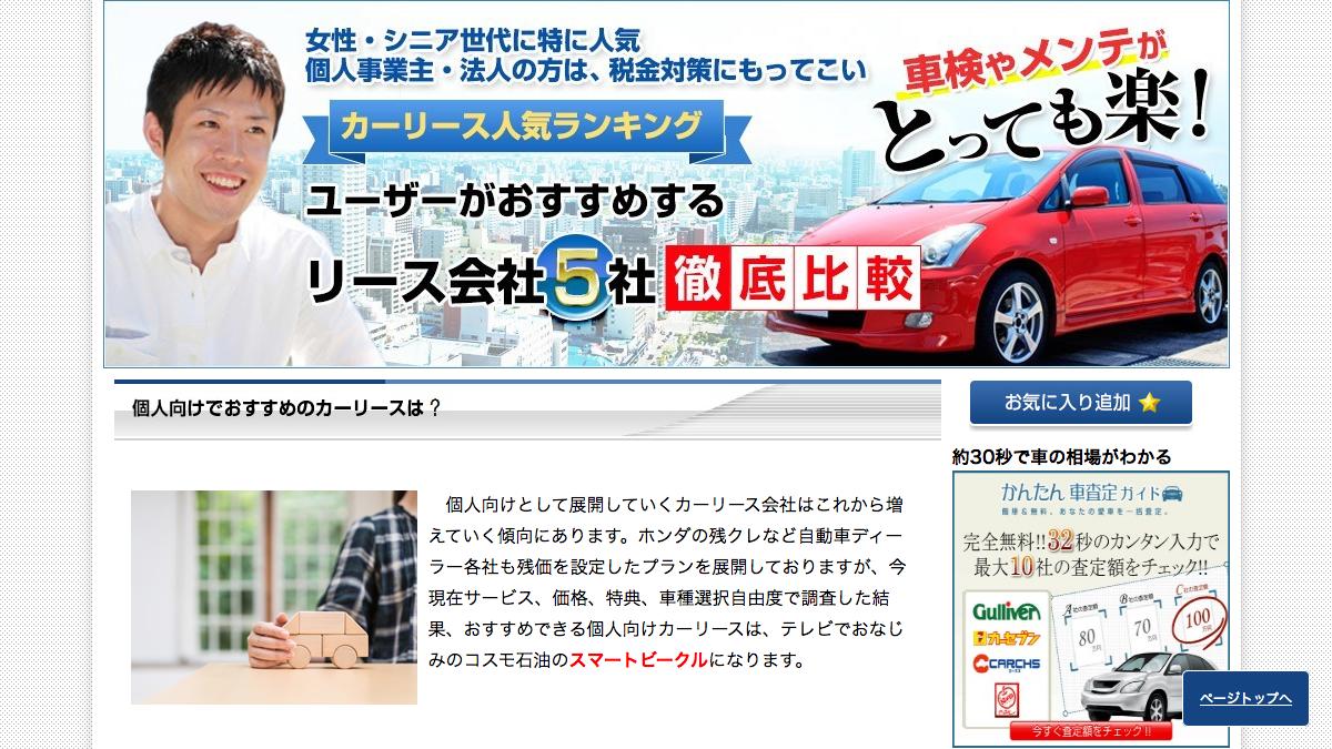コスモ・オリックスカーリース車の比較@個人・法人は、得?