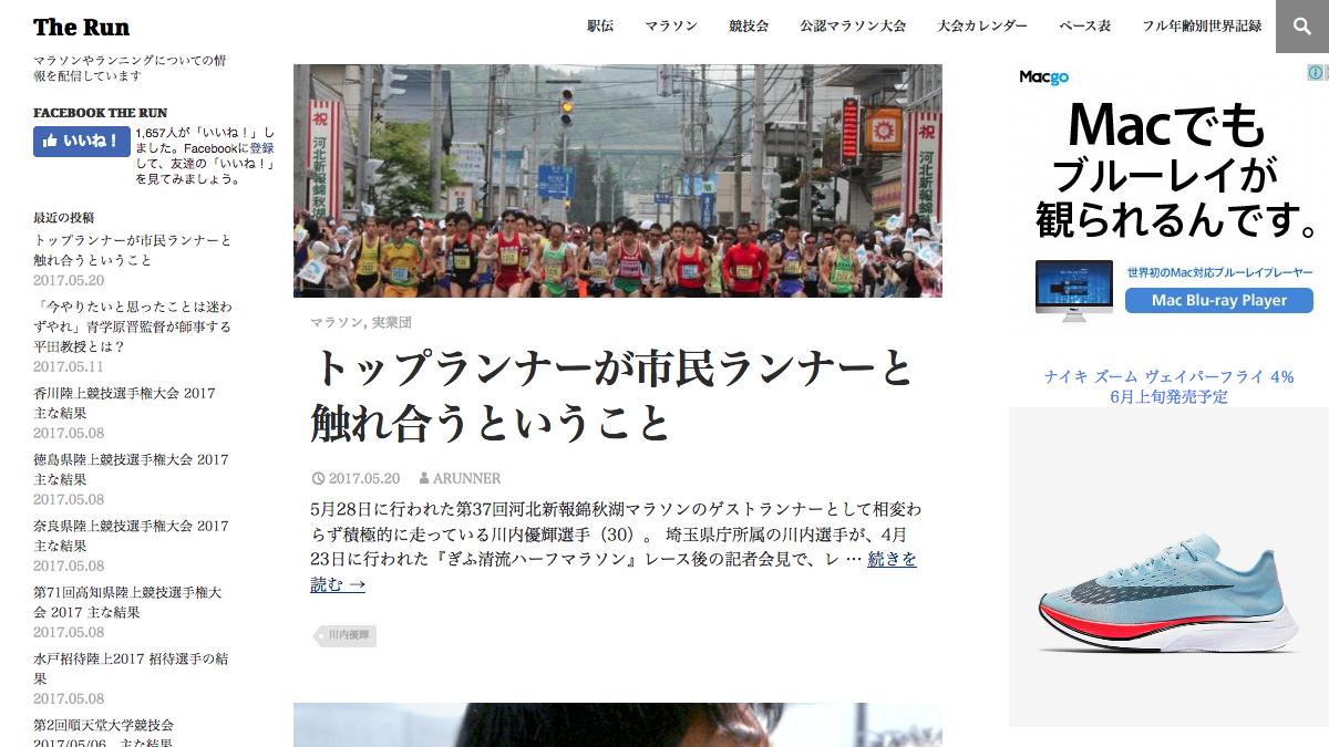 The Run | マラソンやランニングについての情報を配信しています