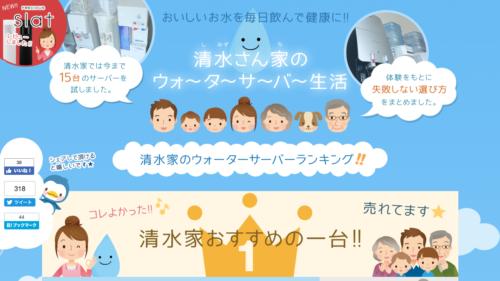 清水さん家のウォーターサーバー生活 ~ 口コミ・比較・ランキング
