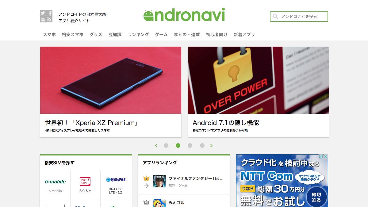 andronavi(アンドロナビ) - アンドロイドの日本最大級アプリ紹介サイト
